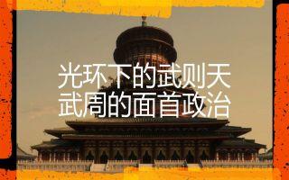 【山杂谈】光环下真实的史上唯一女皇帝:武则天的面首政治--薛怀义篇