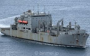 """【美国海军】""""刘易斯与克拉克""""级干货/弹药船""""马修·佩里""""号(T-AKE-9)"""