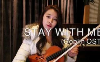 小提琴演奏《Stay with me》cover by jenny yun