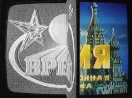 【苏联电视】苏联中央电视台开台、闭台、时钟、新闻开头等静止画面