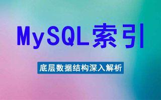 mysql索引面试题 底层数据结构深解析