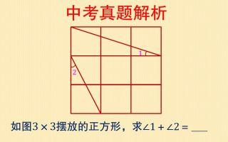 初中数学中考真题 如图3×3摆放的正方形 求角1与角2的和
