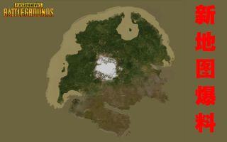 绝地求生新地图爆料!下张地图居然是它!游戏文件解密!
