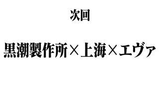 【预告】黑潮制作所的上海EVA之旅