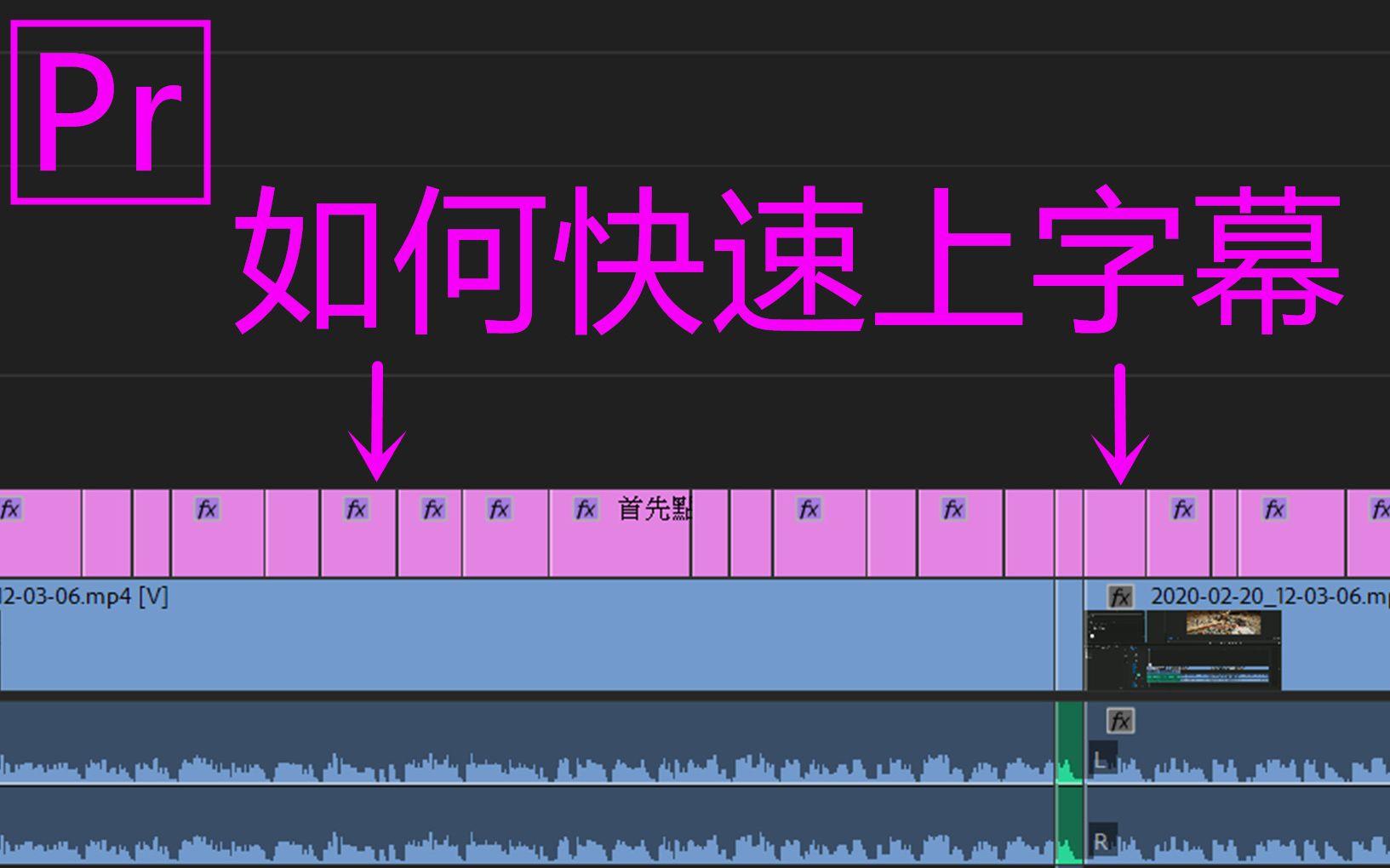 Pr如何快速給視頻上字幕簡單小技巧+為何UP的視頻和游戲經常用繁體中文字幕呢?_嗶哩嗶哩 (゜-゜)つロ 干杯 ...