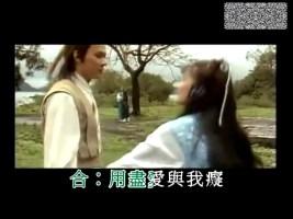 罗文 甄妮(一生有意义)射雕英雄传第二部东邪西毒原剧画面怀旧