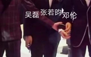 【吴磊|张若昀|邓伦】当三个很帅的男人出现在一个画面时