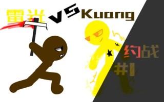 【咚动】约战1 雷光 vs Kuang
