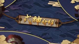 《决战!平安京》式神暖心教学-黑童子篇