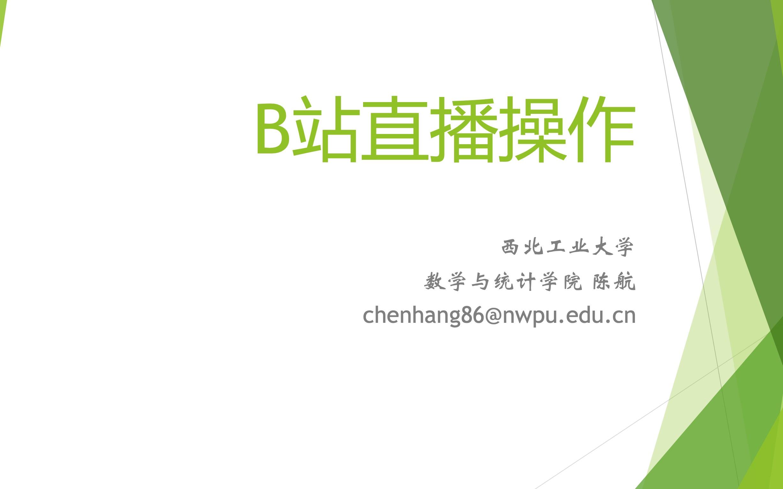 b站直播教學-視頻2020-02-18_嗶哩嗶哩 (゜-゜)つロ 干杯~-bilibili