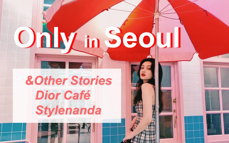「pepper」韓國限定的兩家店   首爾咖啡廳 Dior Cafe &Other Stories 韓國首爾購物vlog 韓國旅游攻略 明洞_嗶哩嗶哩 (゜ ...