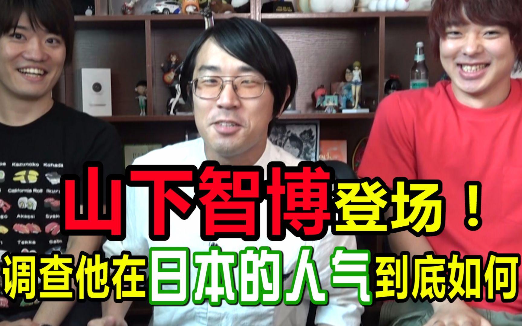 【山下智博登場!】調查山下智博在日本的人氣到底如何。_搞笑_生活_bilibili_嗶哩嗶哩