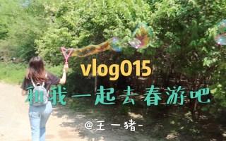 【王一猪的vlog015】扛着帐篷去奥森春游啦!/第一次搭帐篷/奥森南园/吊床/野餐/吹泡泡/春天真美好啊
