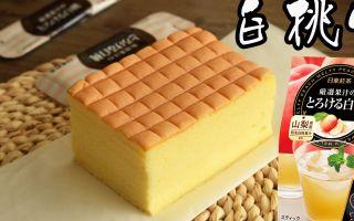 *白桃味日式云朵蛋糕:其实它已经有太多名字了,棉花蛋糕,古早蛋糕也是它 |cake.lab第47期