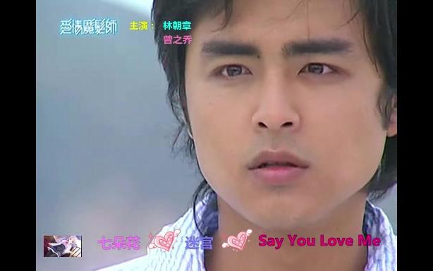 【西米露】七朵花☆愛情魔發師☆迷宮☆ Say You Love Me_嗶哩嗶哩 (゜-゜)つロ 干杯~-bilibili