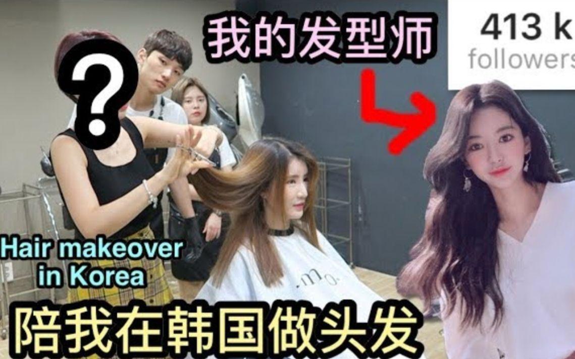 我的發型師是韓國網紅!Hair makeover in Korea's famous hair salon!_嗶哩嗶哩 (゜-゜)つロ 干杯~-bilibili