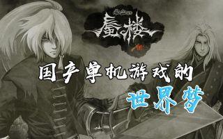 这是最有江湖味的武侠游戏,却在Steam被原作者申诉下架