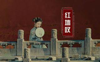 【延禧攻略】【剧情向群像】MV《红墙叹》完结撒花 纪念下zqsg追剧的日子