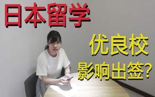 日本留学优良校为什么会干扰出签几率?