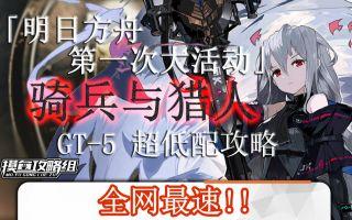 【明日方舟】全网最速《骑兵与猎人》GT5关卡攻略 超低配带解说【摸鱼攻略组】