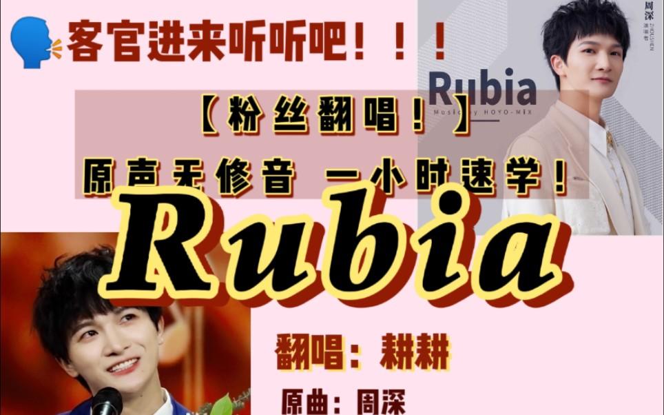 【周深】粉絲翻唱Rubia 速成無修音 簡單粗暴錄歌 崩壞三《渡塵》短片印象曲_嗶哩嗶哩 (゜-゜)つロ 干杯~-bilibili