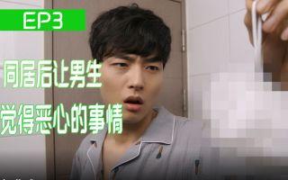 EP3同居后让男生觉得恶心的事情 [因为第一次]韩国网剧@随便字幕