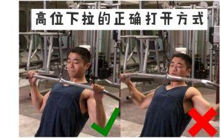 高位下拉动作讲解/背部肌群激活小技巧