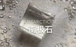 【史莱姆】论夏天的小南极石是如何形成的。