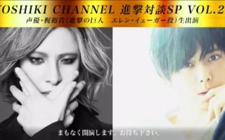 【全CUT】YOSHIKI CHANNEL 進撃対談SP VOL.29〜声優・梶裕貴