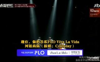 《超级乐队》,河铉尚队—Viva La Vida(原唱,Coldplay)(已更1080p)