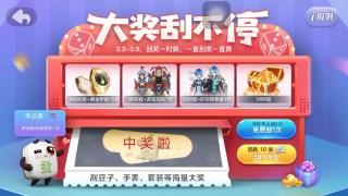 【QQ麻将】实测最新抽奖欧气~5次中黄金罗盘