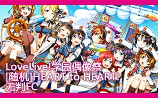 LoveLive!国际服[11星随机]HEART to HEART! 无判FC