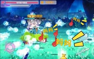【崩坏学园2】幻海深渊之小蝌蚪找妈妈——抉择/疯狂难度攻略(平民娱乐向)