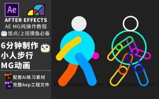 AE动画教程 纯操作 6分钟制作小人步行动画 MG教学