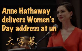 ENGLISH SPEECH _ ANNE HATHAWAY_ Paid Family Leave (English