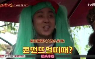 【新西游记】大大学舌+辣椒什锦菜盖饭吃播