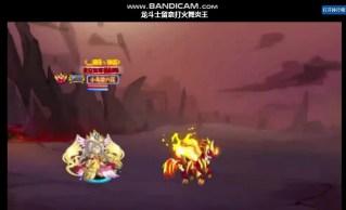 【龙斗士】 留奈打火舞