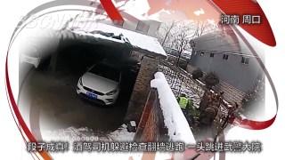 【资讯】酒驾司机躲检查翻墙逃跑 一头跳进武警大院......