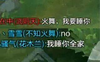 王者荣耀:国服不知火舞竟受人调戏争抢?究竟发生了什么?