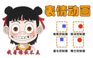 【AE教程】面部表情控制器,让你的角色活起来!