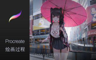 【Procreate绘画过程】【iPad绘画】Intersection