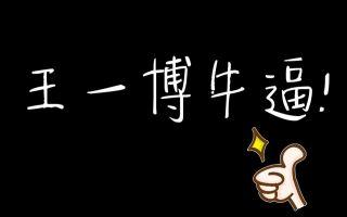 【嗑博第三弹(下)】王一博牛逼!