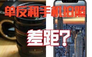 手机和单反拍照的差距究竟在哪?