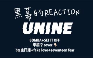【黑幕的REACTION】【UNINE BOMBA+SET IT OFF /李振宁 cover bts血汗泪+fake love+seventeen fear】