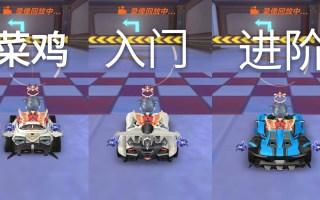 《QQ飞车手游》每个玩家都会经历的阶段以及跑法!