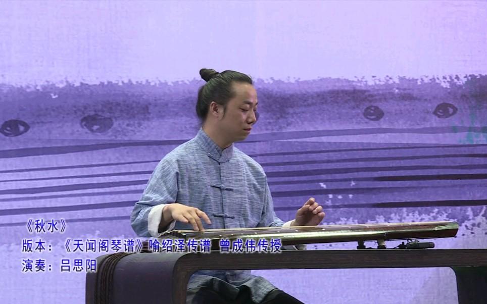 【古琴】《秋水》—呂思陽(絲弦琴彈奏)_嗶哩嗶哩 (゜-゜)つロ 干杯~-bilibili