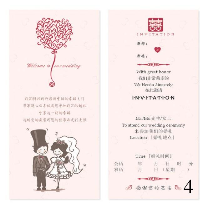 Chinese Wedding Invitation Card Sample – Chinese Wedding Invitation Card Wording