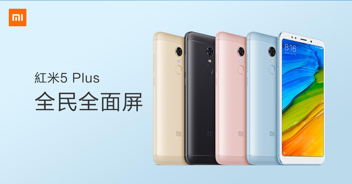 紅米5 Plus - 小米香港官網