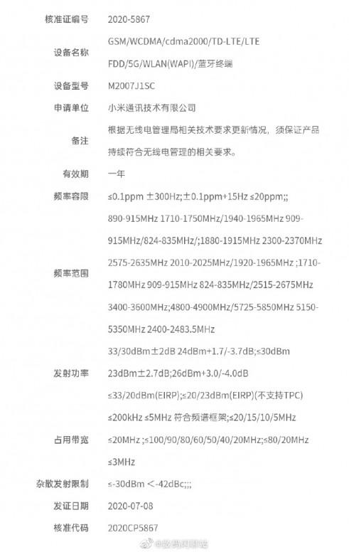 Le Refresh du Mi 10 Pro : Un capteur de 48Mp ?