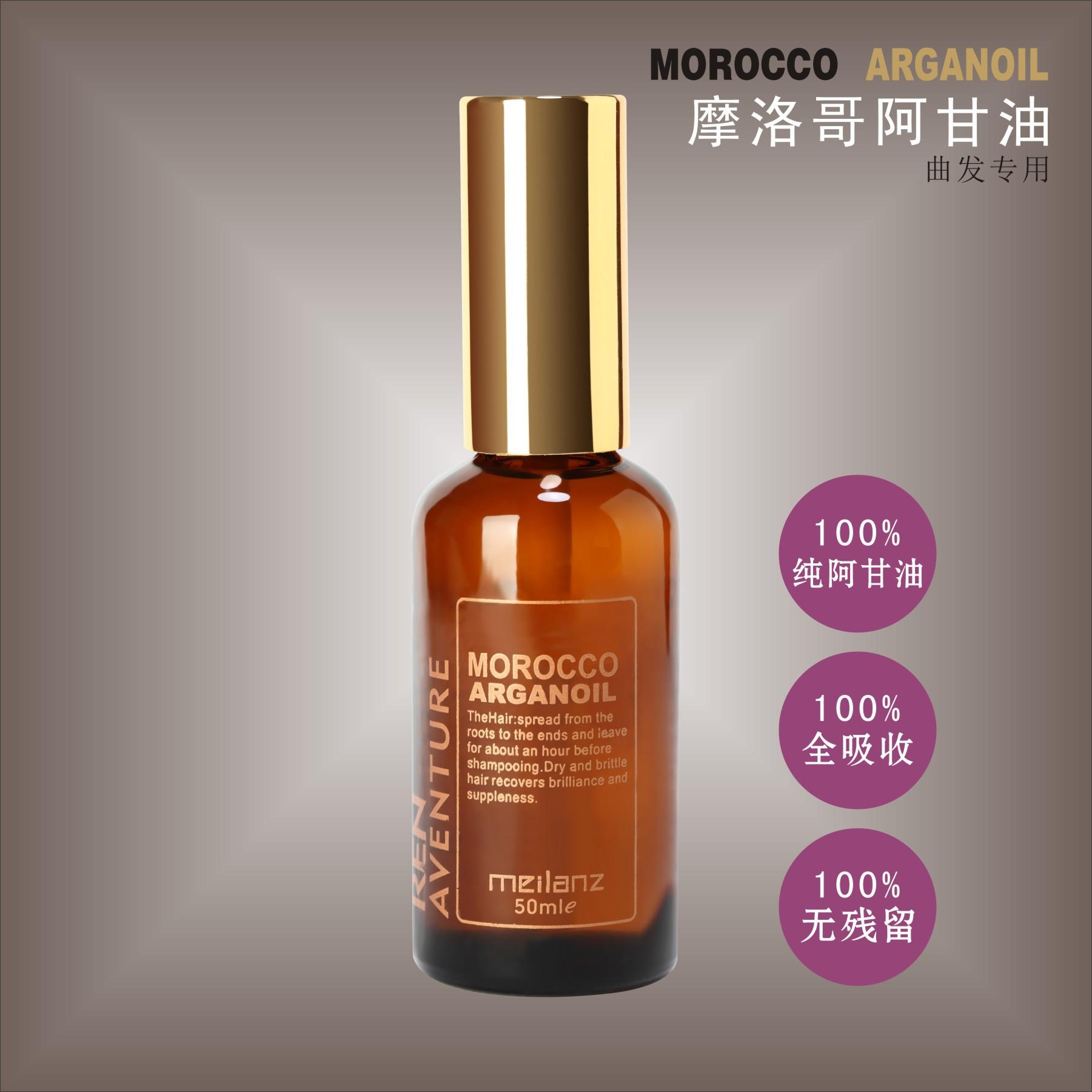 摩洛哥阿甘油 100%純度修護 韓國正品又叫摩洛哥堅果油或發油頭油_發油_微商圈